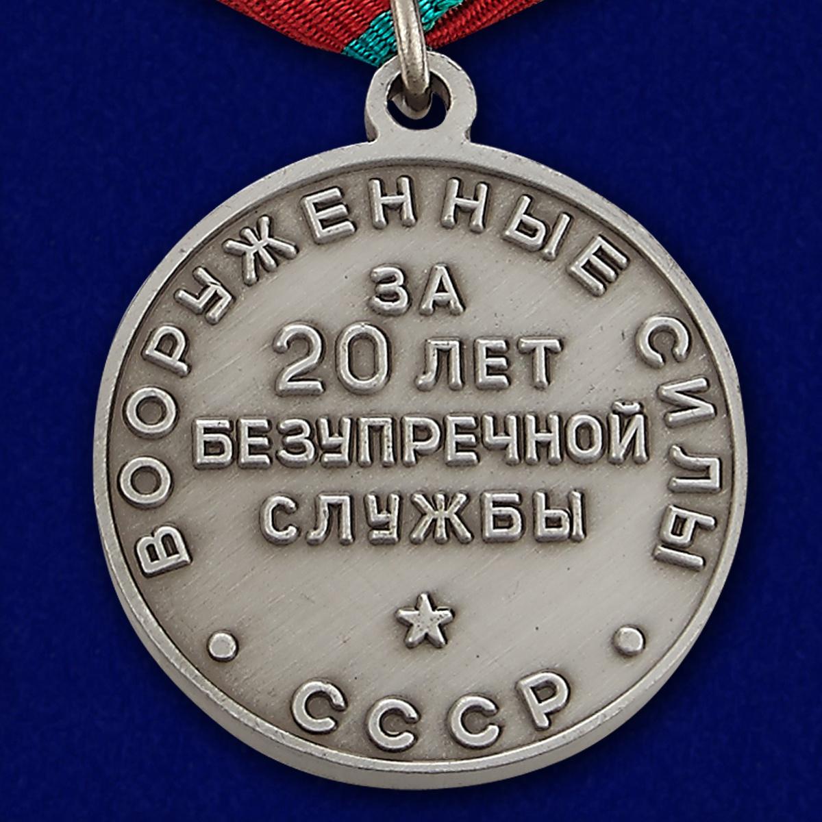 """Медаль """"За безупречную службу в Вооруженных силах СССР"""" 1 степени по привлекательной цене"""