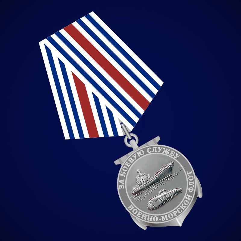 Медаль За боевую службу ВМФ