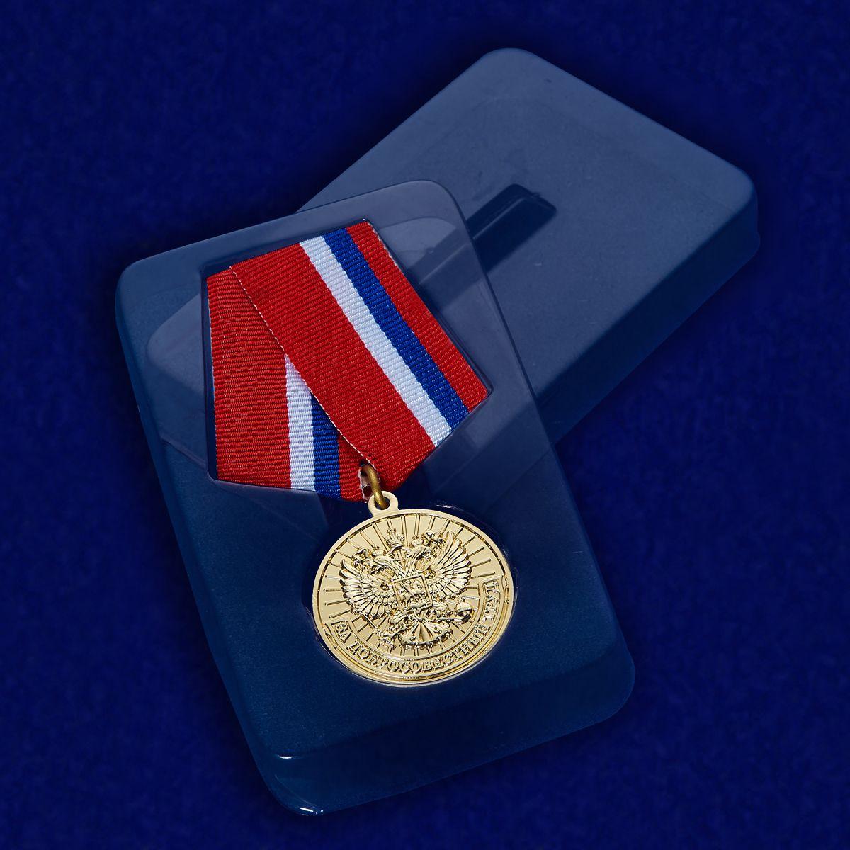 """Медаль """"За добросовестный труд"""" - новогодний подарок другу"""