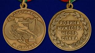 """Медаль """"За достижения в спорте"""" - аверс и реверс"""