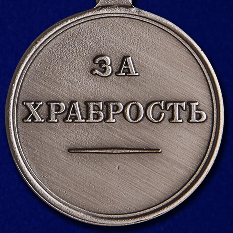 "Реверс медали ""За храбрость"" (Александр II)"
