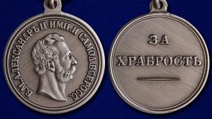 """Медаль """"За храбрость"""" Александр II - аверс и реверс"""