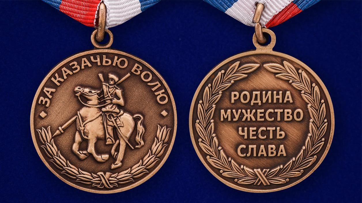 """Медаль """"За казачью волю""""-аверс и реверс"""