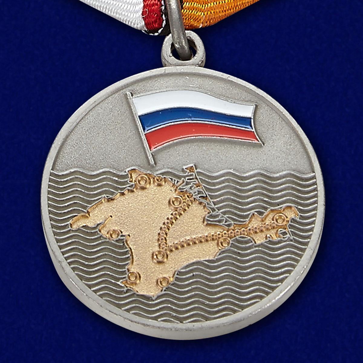 Медаль «За Крымский поход казаков 2014»