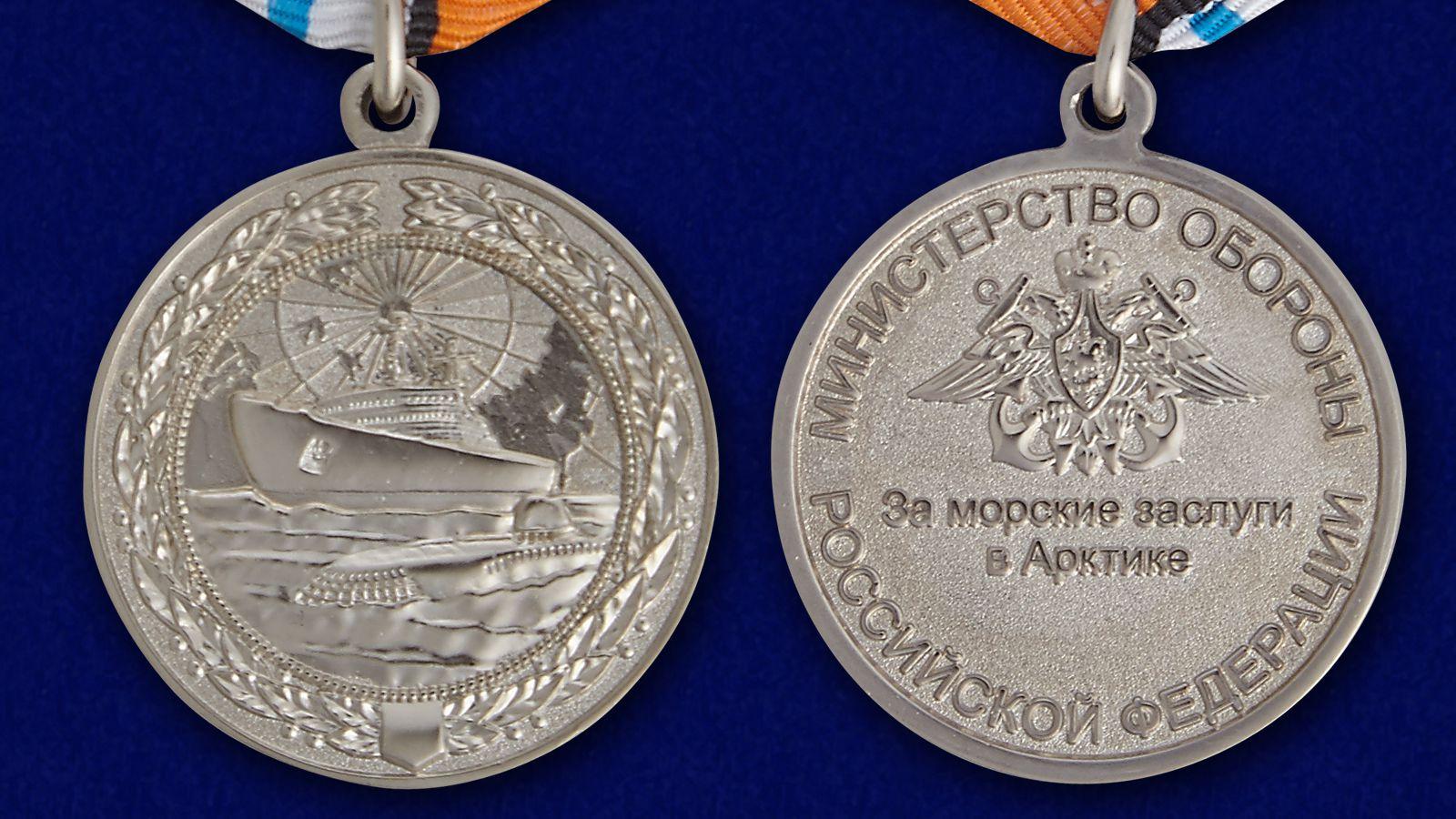 """Медаль """"За морские заслуги в Арктике"""" - аверс и реверс"""
