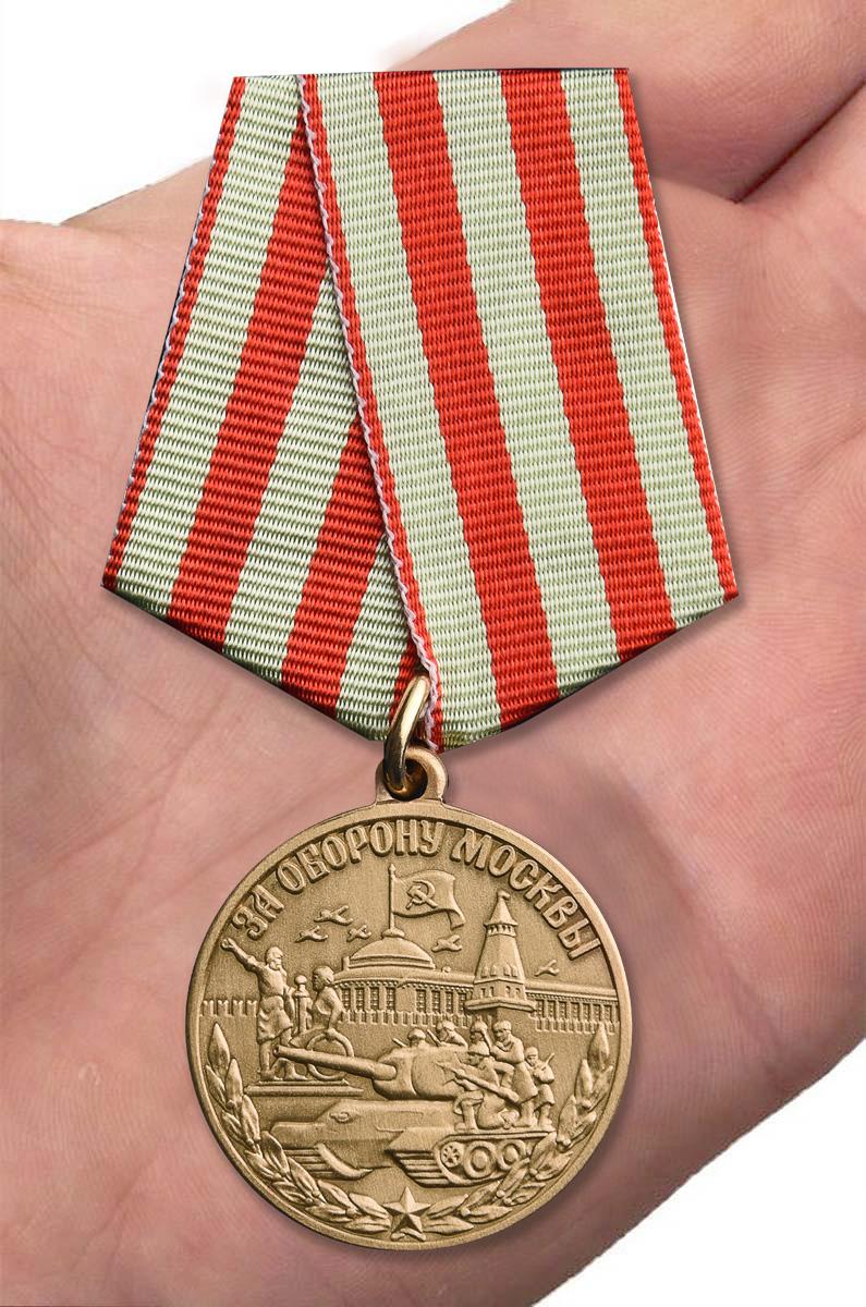 """Заказать медаль """"За оборону Москвы"""""""