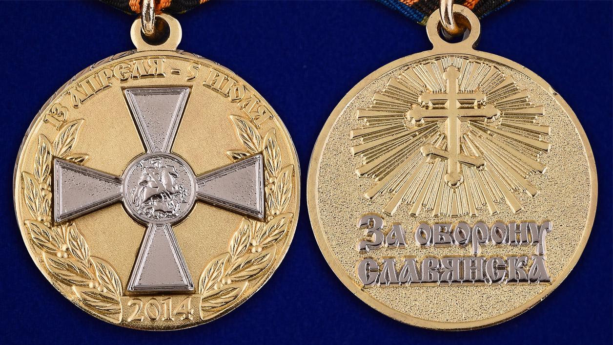 """Медаль """"За оборону Славянска"""" - аверс и реверс"""