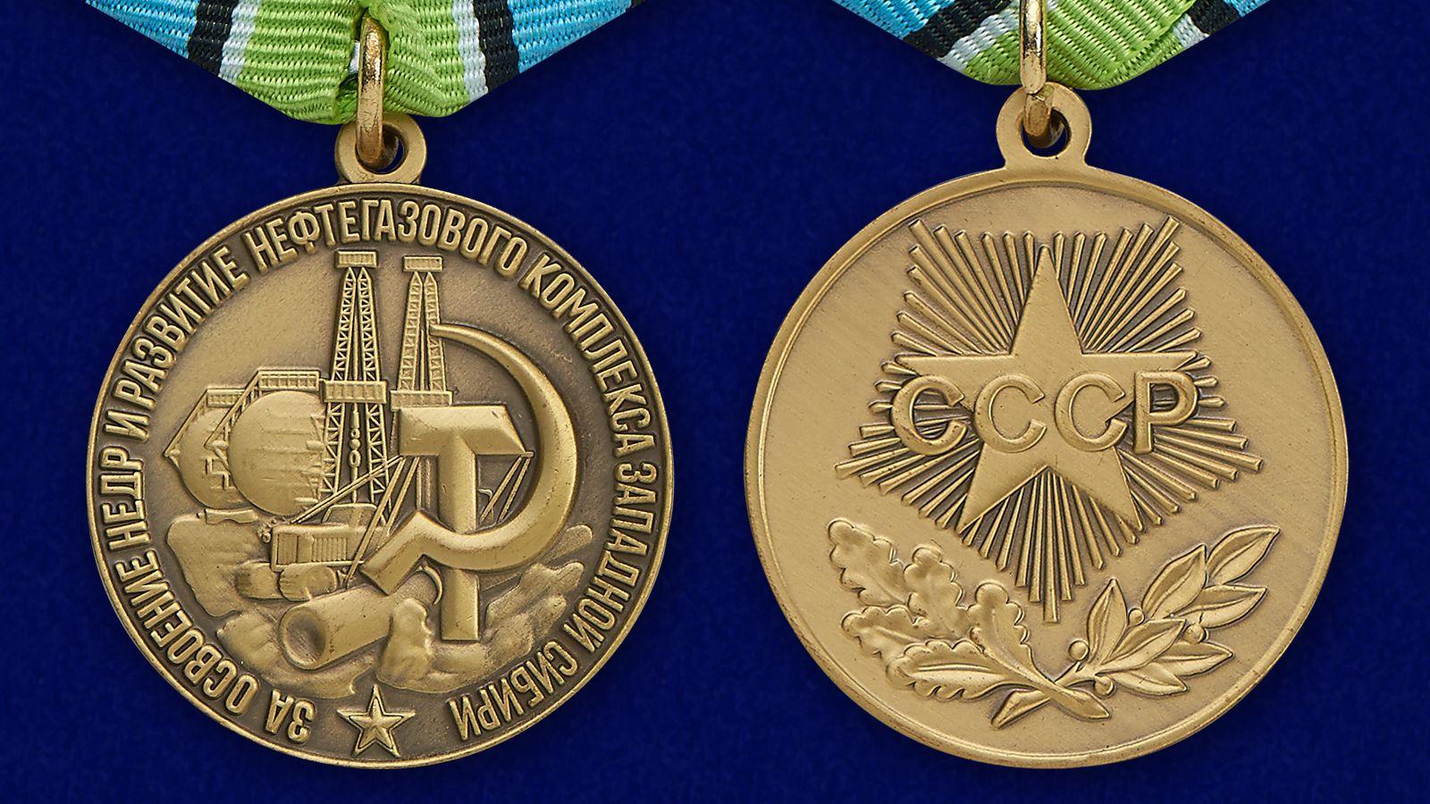 Медаль За освоение недр и развитие нефтегазового комплекса Западной Сибири - аверс и реверс