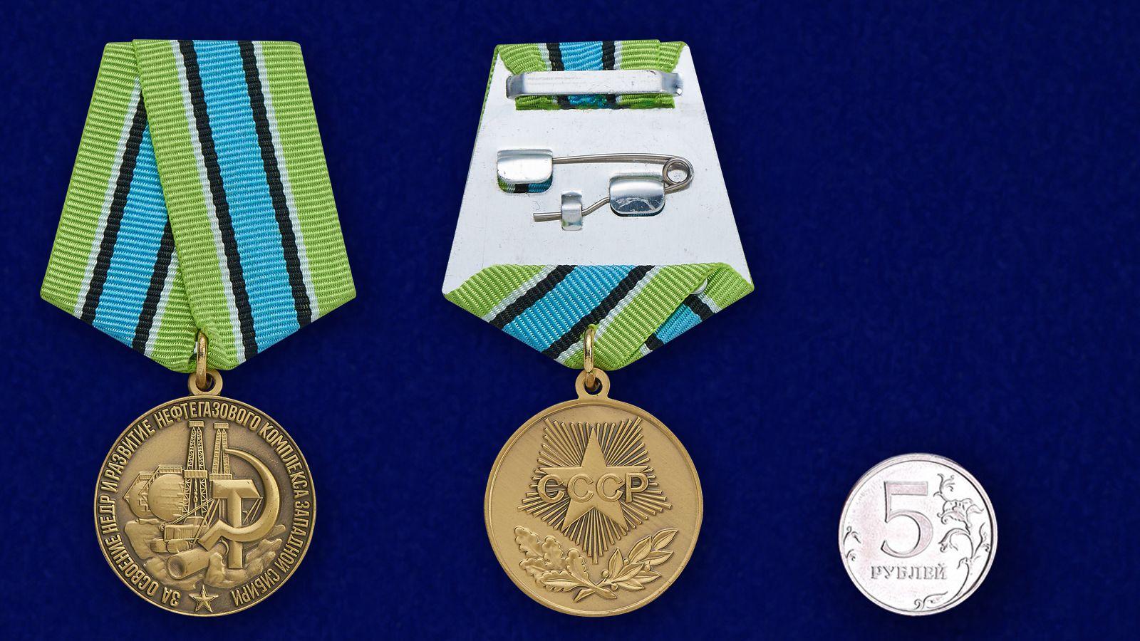 Медаль За освоение недр и развитие нефтегазового комплекса Западной Сибири оптом и в розницу