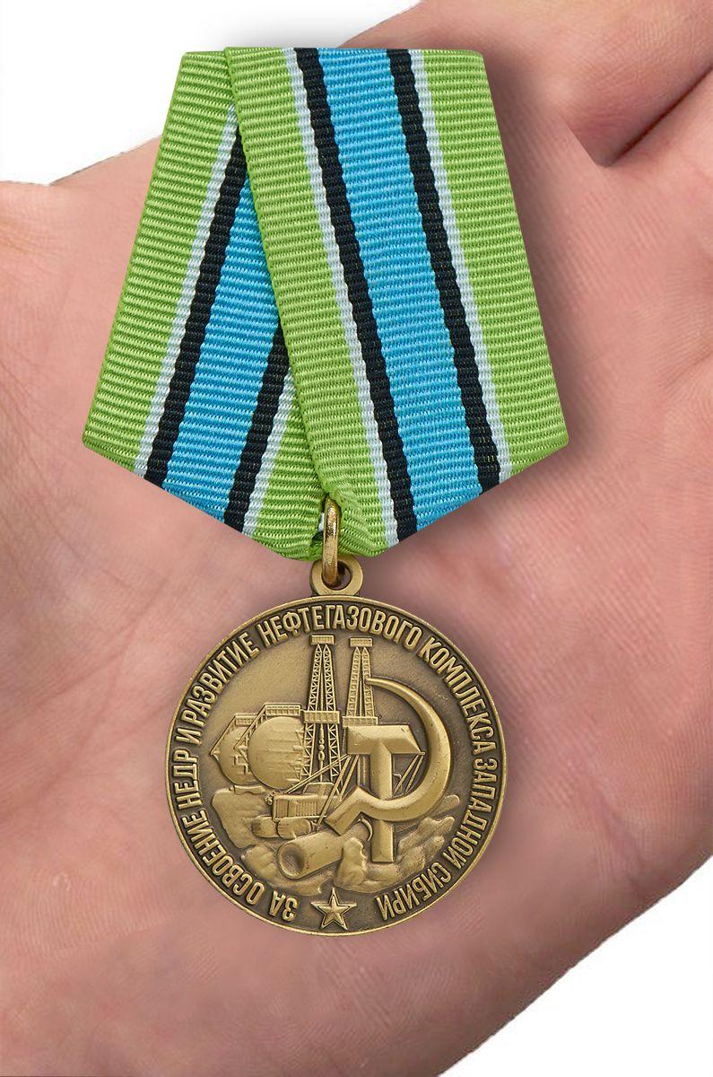 Медаль За освоение недр и развитие нефтегазового комплекса Западной Сибири с доставкой по России