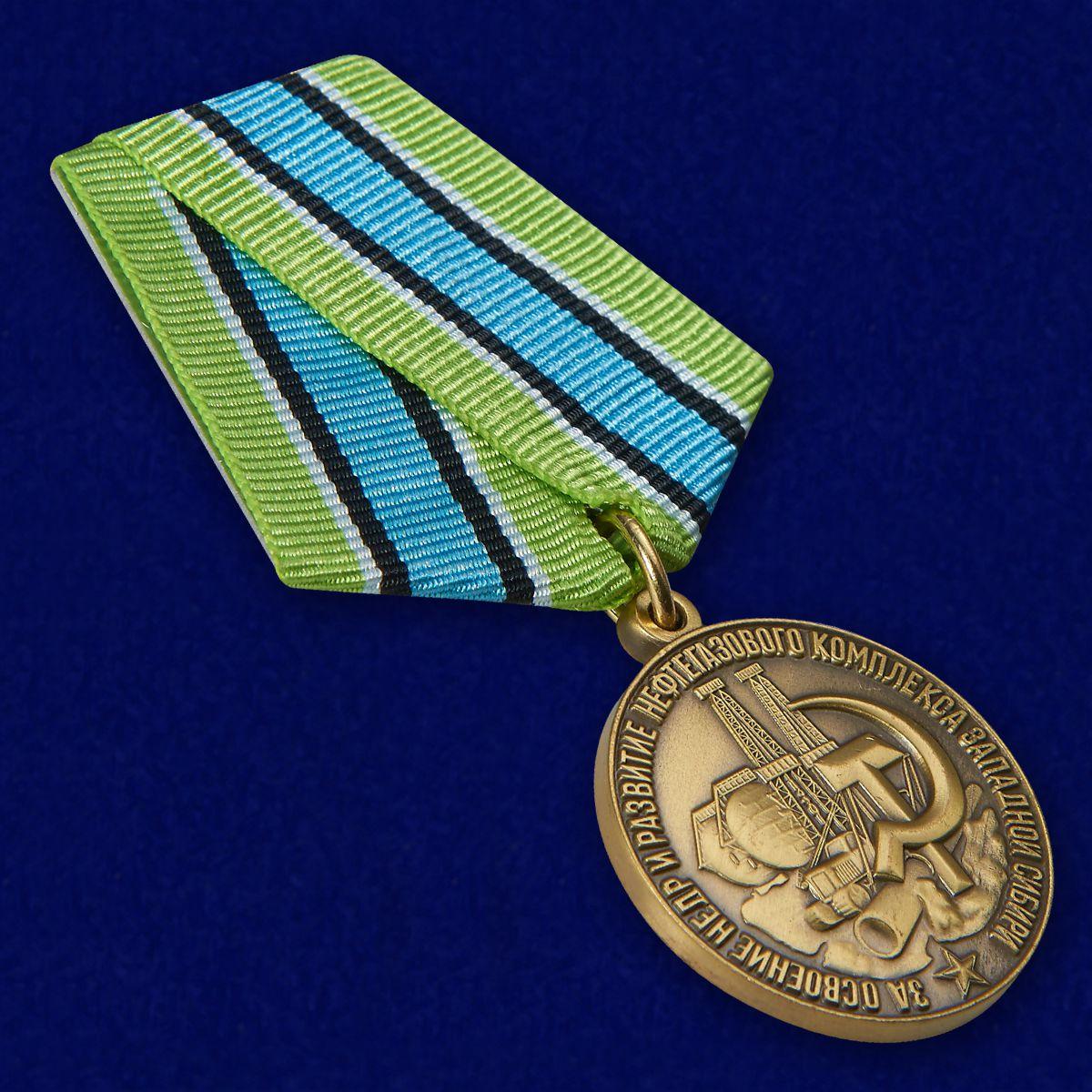 Купить муляж медали За освоение недр и развитие нефтегазового комплекса Западной Сибири