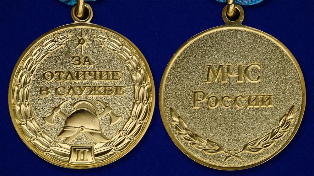 Медаль «За отличие в службе» 2 степень МЧС России с доставкой