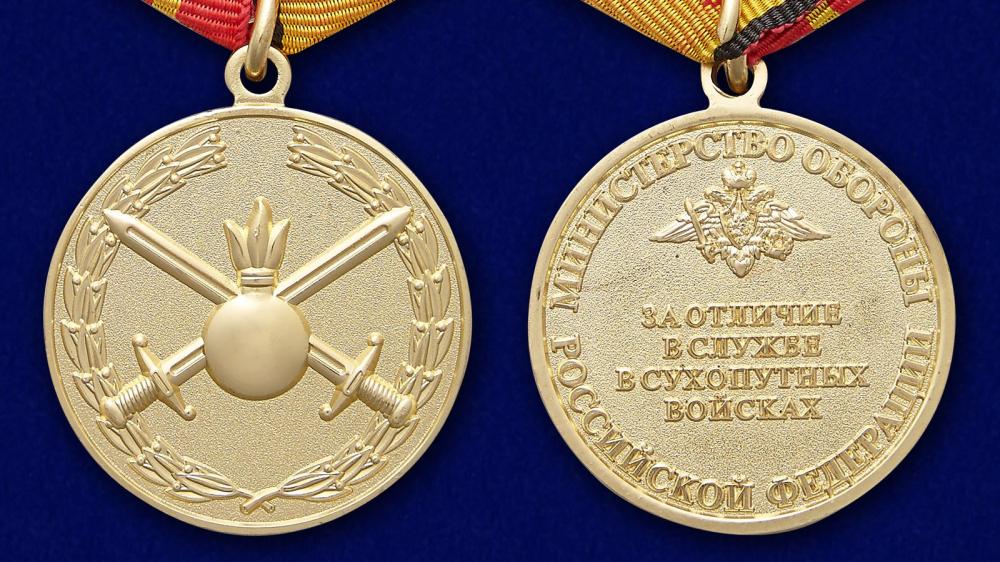 Ведомственные медали МО РФ с доставкой в любой город