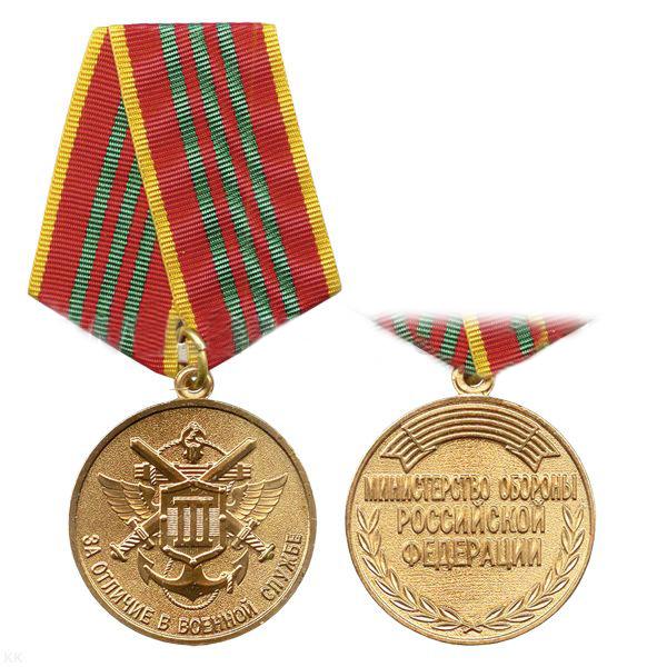 Медаль МО «За отличие в военной службе» 3 степень