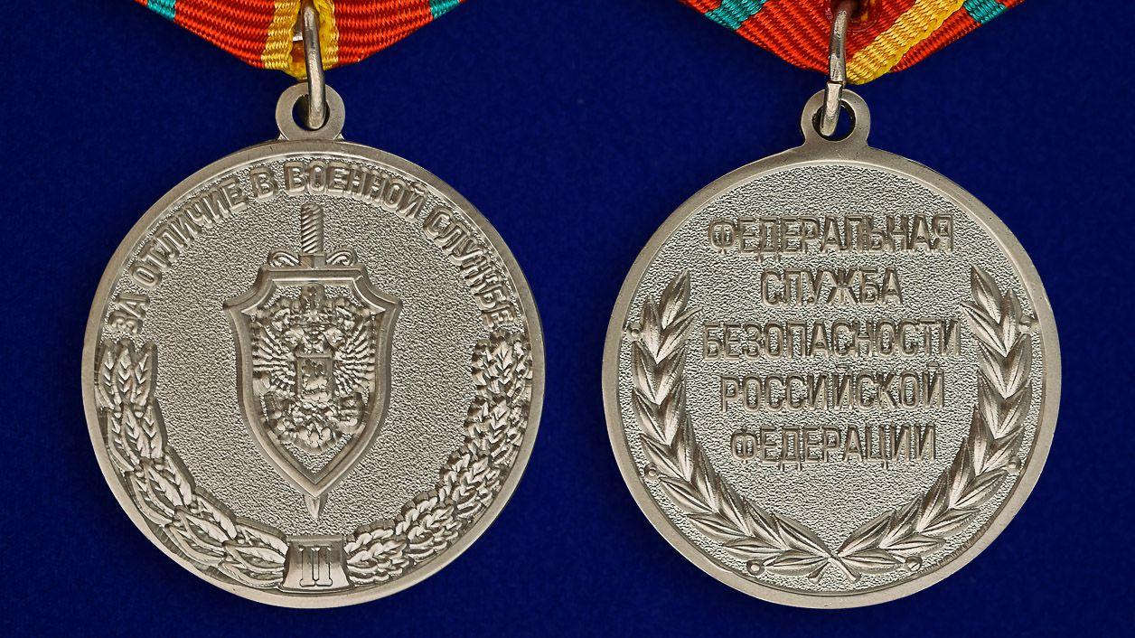"""Медаль """"За отличие в военной службе"""" (ФСБ) II степени - аверс и реверс"""
