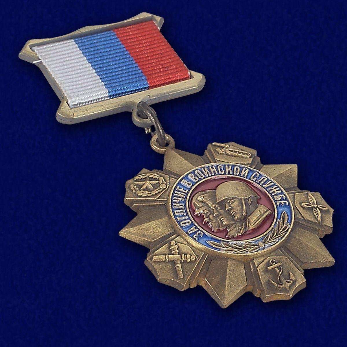 Медаль За отличие в воинской службе РФ в Военпро