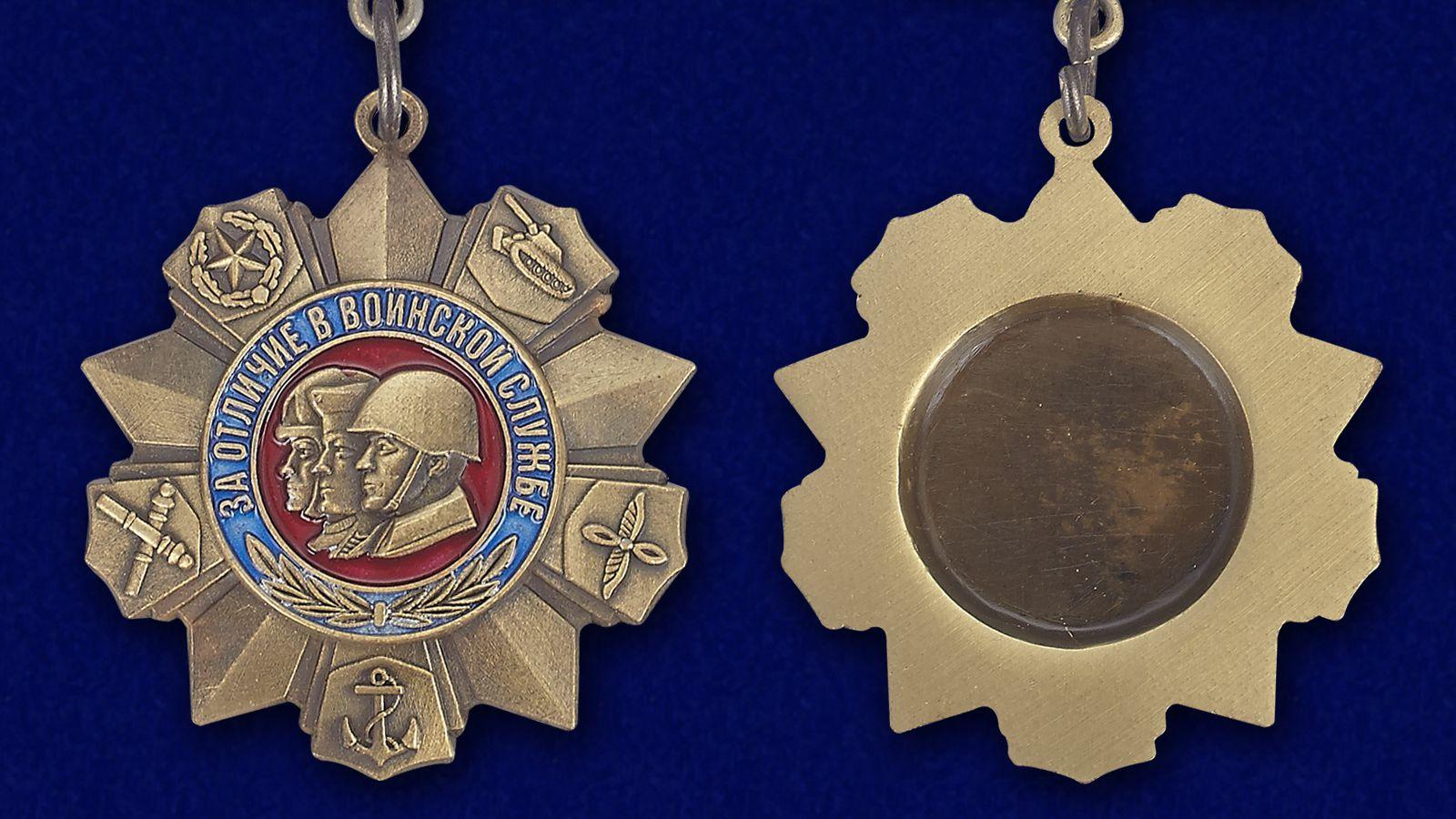 Купить медаль За отличие в воинской службе РФ в Военпро