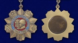 """Медаль """"За отличие в воинской службе РФ"""" - аверс и реверс"""
