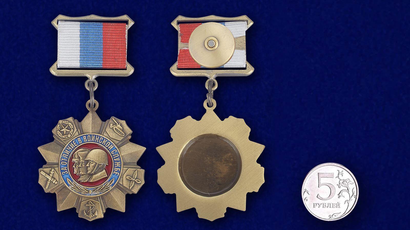 """Медаль """"За отличие в воинской службе РФ"""" - сравнительный размер"""