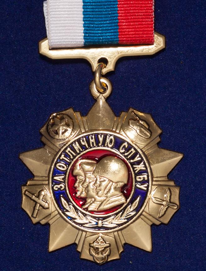 Медаль «За отличную службу»
