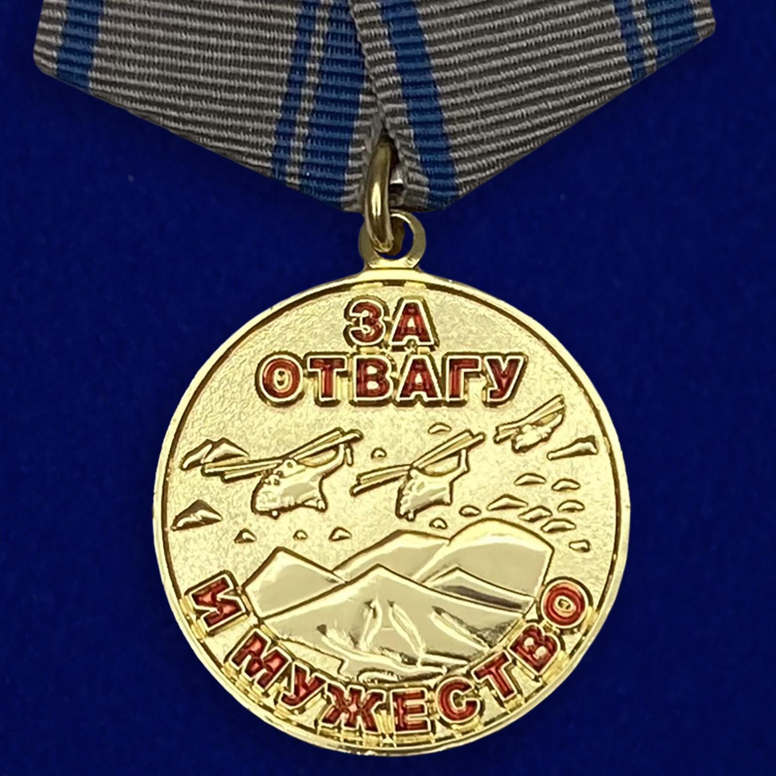 Медаль За отвагу и мужество