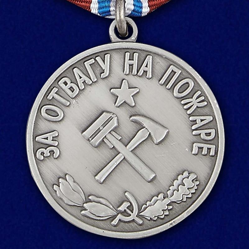 """Медаль """"За отвагу на пожаре"""" - лицевая сторона"""
