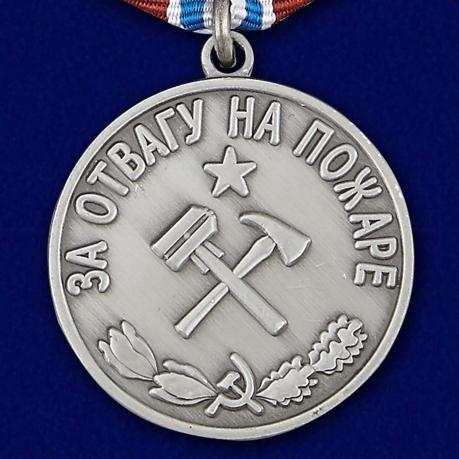 """Медаль """"За отвагу на пожаре"""" (муляж)"""