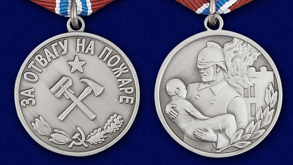 """Медаль """"За отвагу на пожаре"""" - аверс и реверс"""