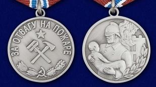 """Медаль """"За отвагу на пожаре"""" (муляж) - аверс и реверс"""