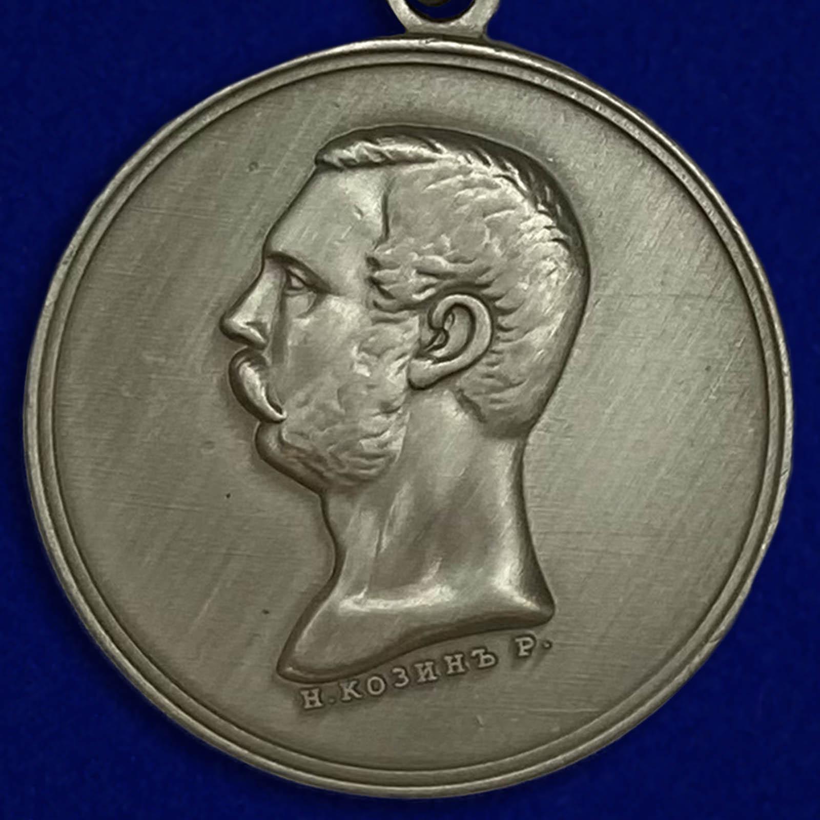 """Медаль """"За покорение Западного Кавказа 1859-1864 гг."""""""