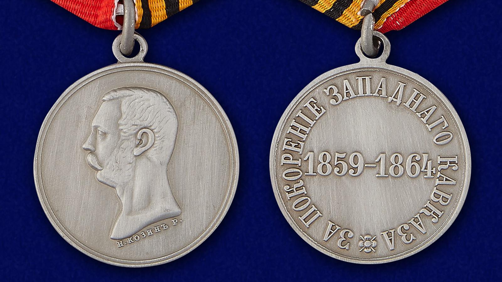 """Медаль """"За покорение Западного Кавказа 1859-1864 гг."""" - аверс и реверс"""