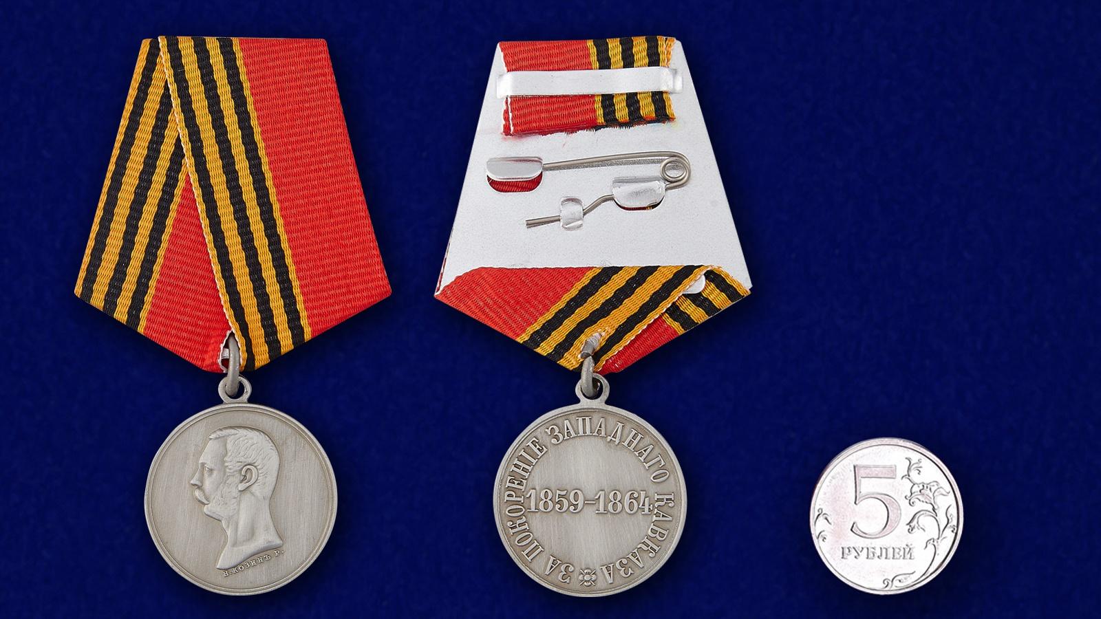 """Медаль """"За покорение Западного Кавказа 1859-1864 гг."""" - сравнительный размер"""