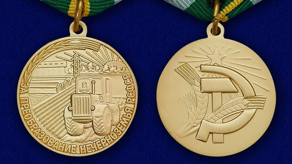 """Медаль """"За преобразование Нечерноземья РСФСР"""" - аверс и реверс"""