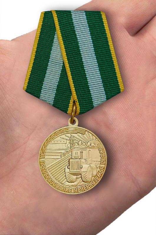 """Точная копия медали """"За преобразование Нечерноземья РСФСР"""" только в Военпро"""