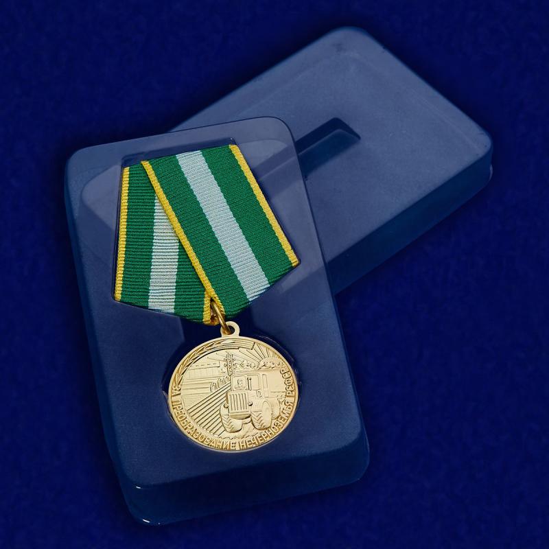 """Медаль """"За преобразование Нечерноземья РСФСР"""" - высокоточная репродукция"""