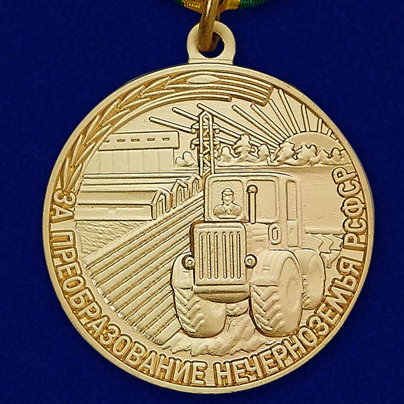 """Аверс медали """"За преобразование Нечерноземья РСФСР"""""""