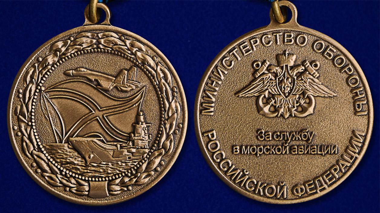 """Медаль """"За службу в морской авиации"""" МО РФ - аверс и реверс"""