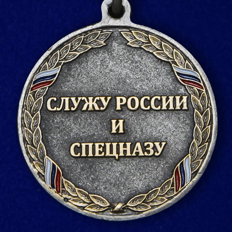 """Медаль """"За службу в спецподразделениях""""  купить в Военпро"""