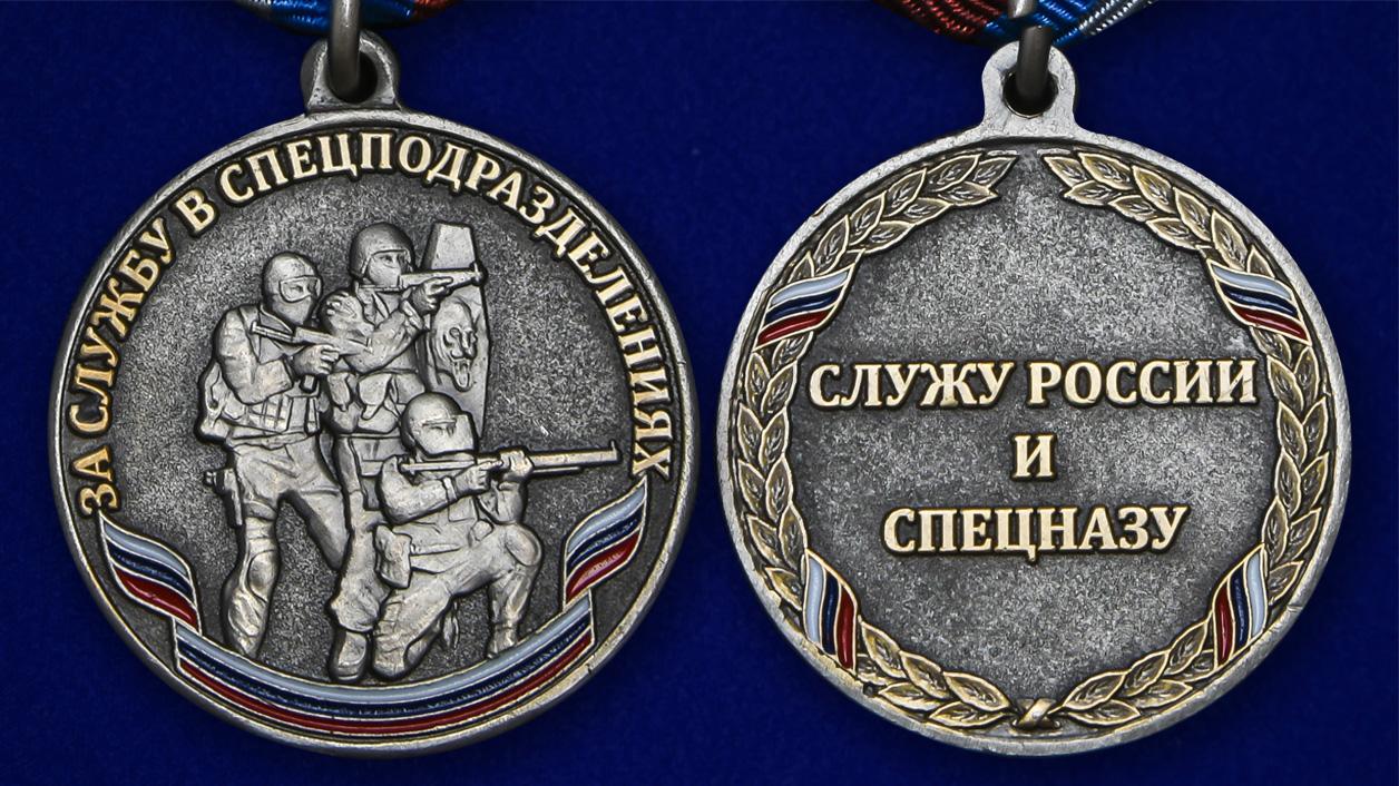 """Медаль """"За службу в спецподразделениях"""" - аверс и реверс"""