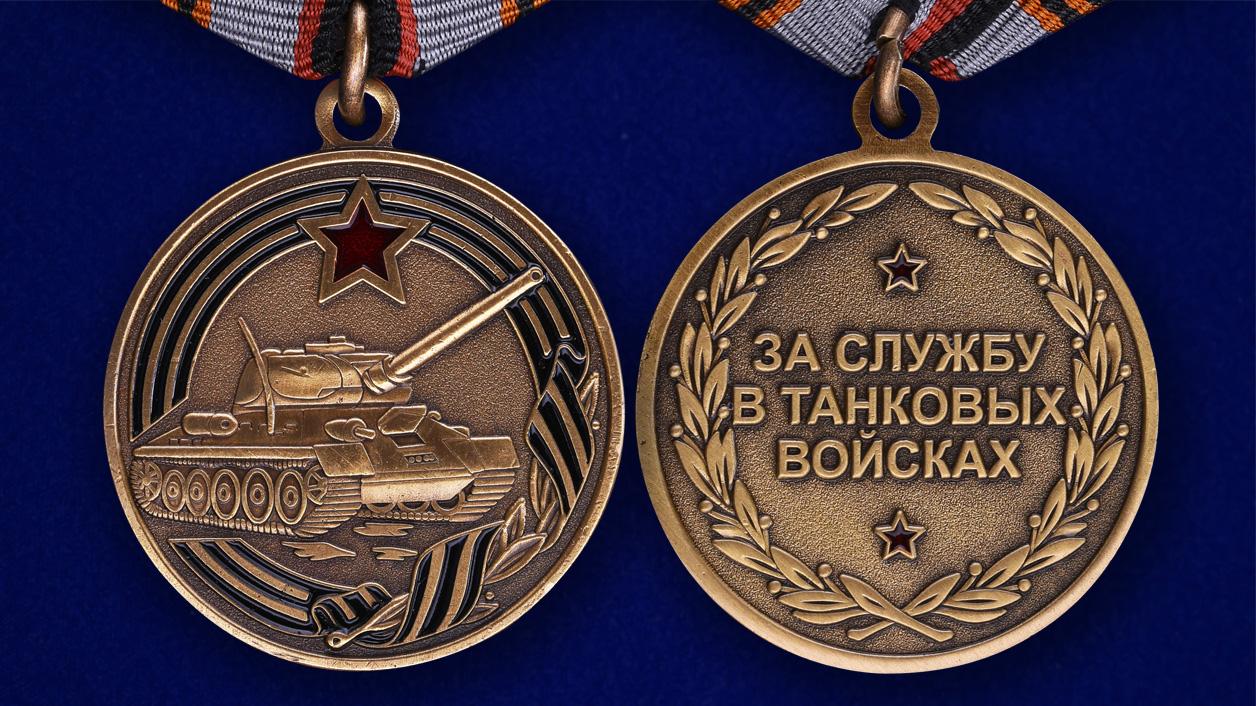 Медаль За службу в Танковых войсках-аверс и реверс