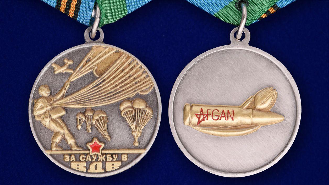 Медаль «За службу в ВДВ» Афган - аверс и реверс
