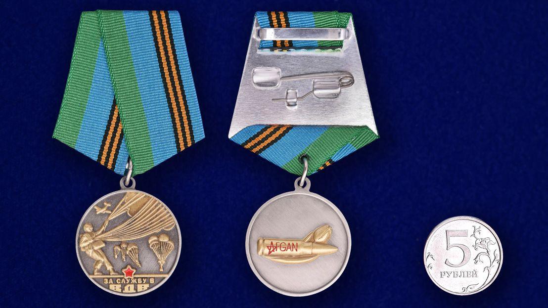 Медаль «За службу в ВДВ» Афган - сравнительный размер