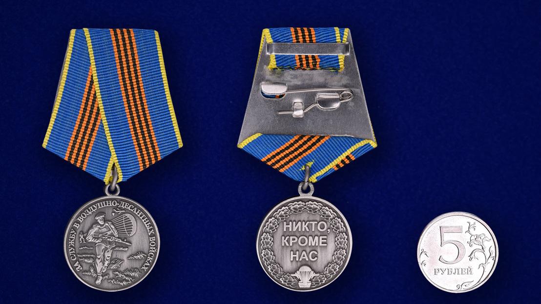 """Медаль """"За службу в ВДВ"""" серебряная-сравнительный размер"""