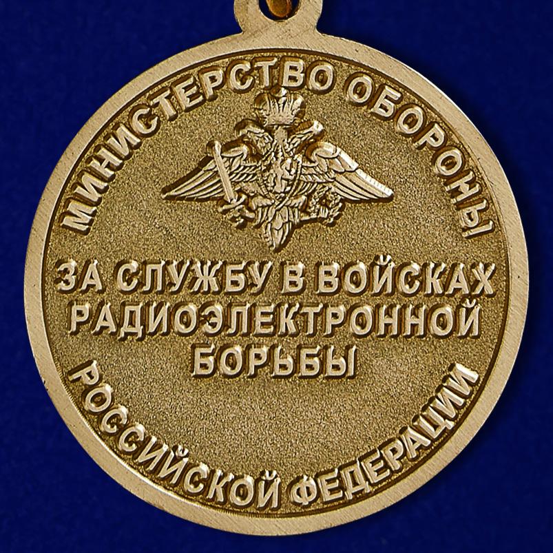 Реверс медали Войск радиоэлектронной борьбы МО РФ