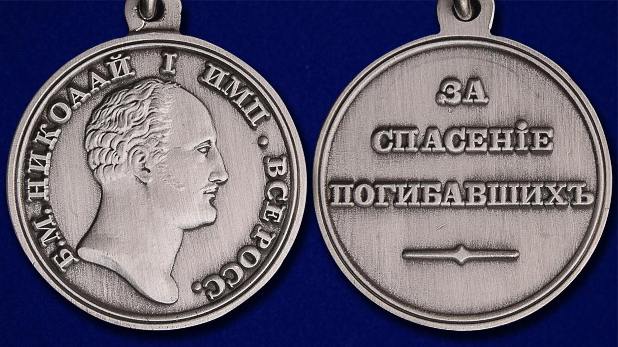 """Медаль """"За спасение погибавших"""" Николай I - аверс и реверс"""