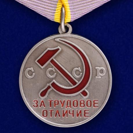 """Медаль """"За трудовое отличие"""" СССР (муляж)"""