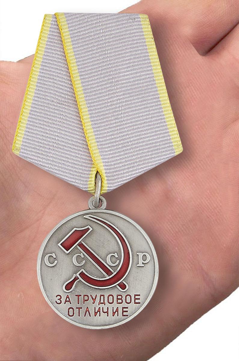 """Медаль """"За трудовое отличие"""" СССР (муляж) - вид на ладони"""