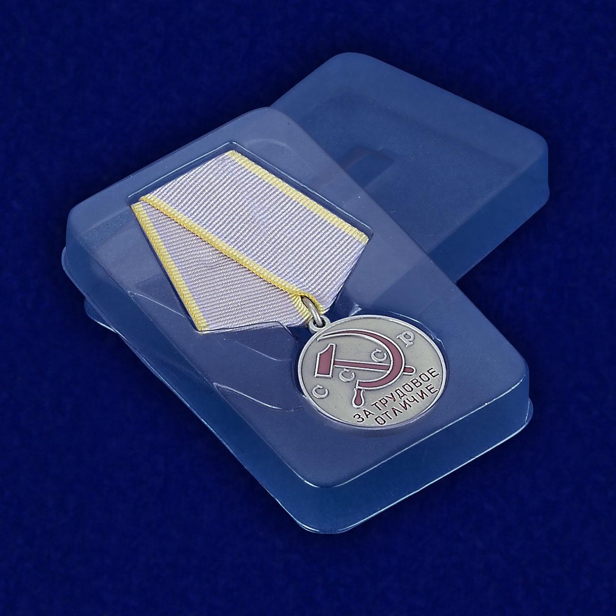"""Медаль """"За трудовое отличие"""" СССР (муляж) - вид в футляре"""
