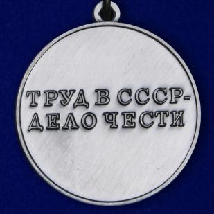 """Купить муляж медали """"За трудовую доблесть СССР"""" (треугольная колодка)"""