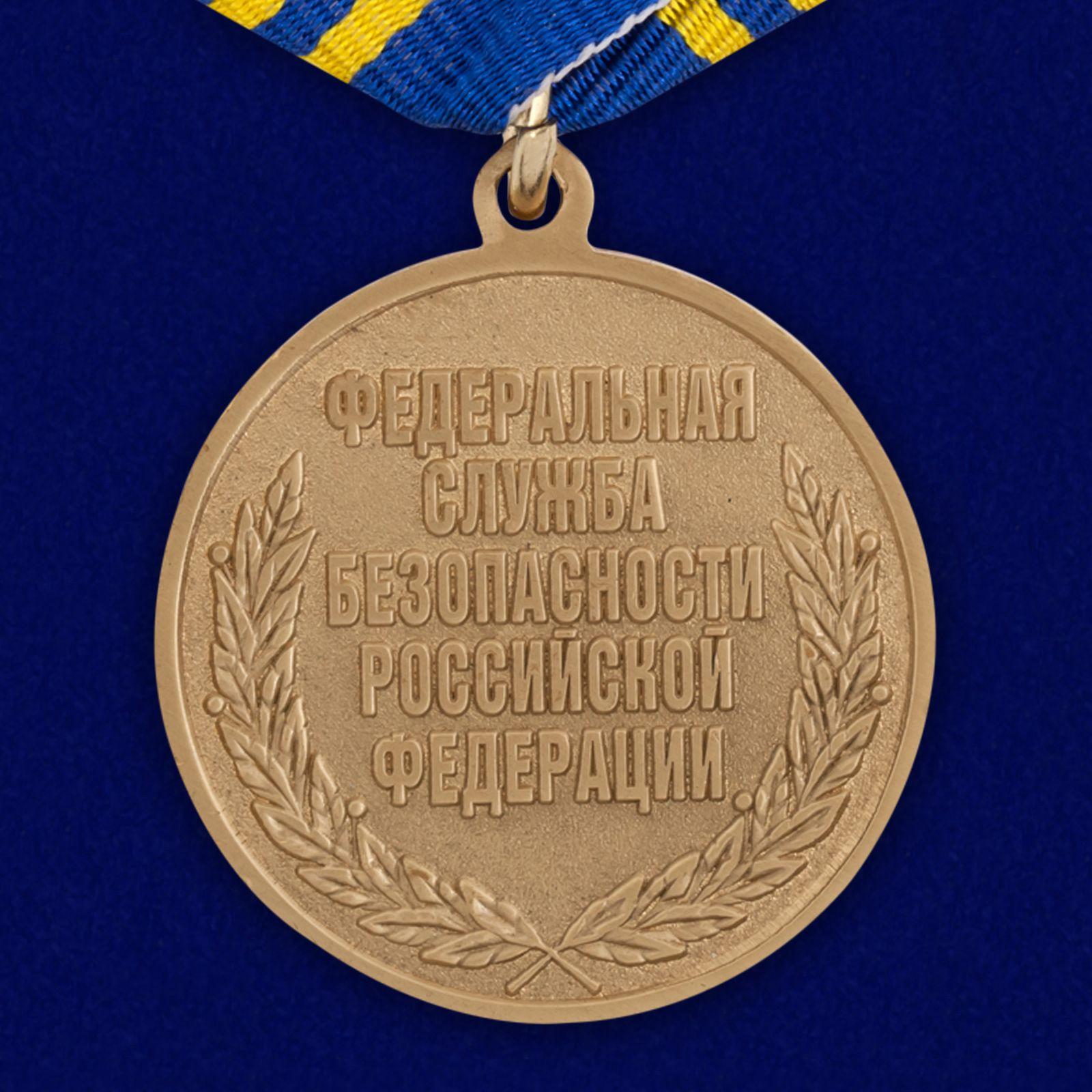 """Медаль """"За участие в контртеррористической операции"""" приобрести"""